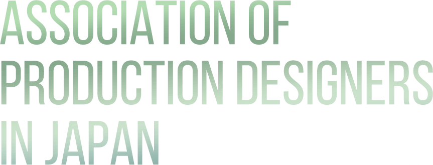 Association of Production Designers in Japan