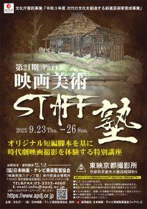 第21期 映画美術STAFF塾